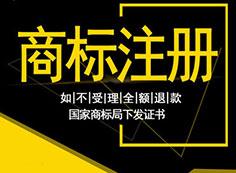六安商标注册代理公司介绍