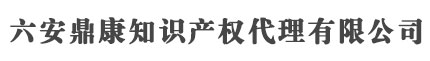 六安商标注册_代理_申请